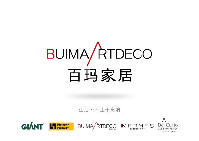 上海百玛家居设计有限公司