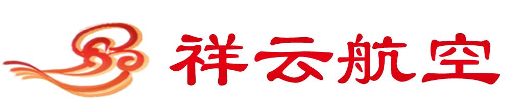 北京中航祥云航空服務有限公司