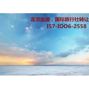在北京办出售机票资质的流程