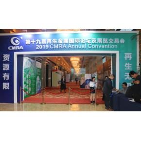 金田铜业受邀参加第十九届再生金属国际论坛及展览交易会