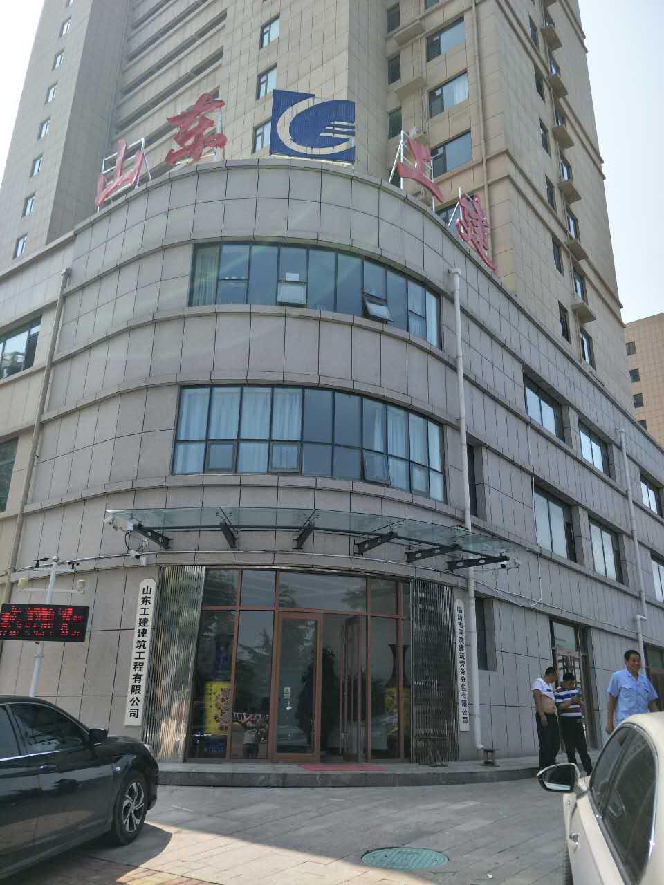 山東工建建筑工程有限公司