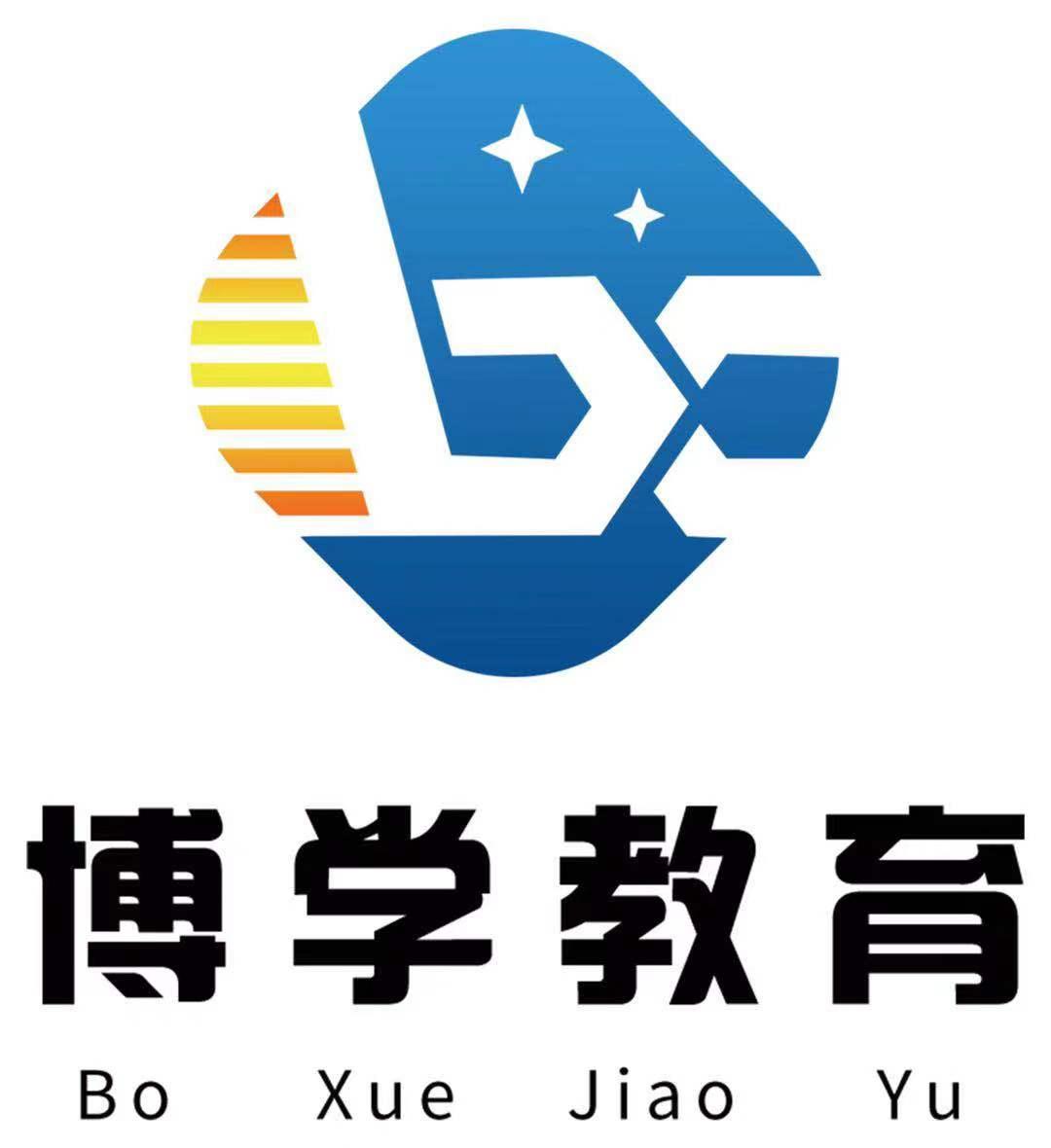 济南新博学教育咨询有限公司
