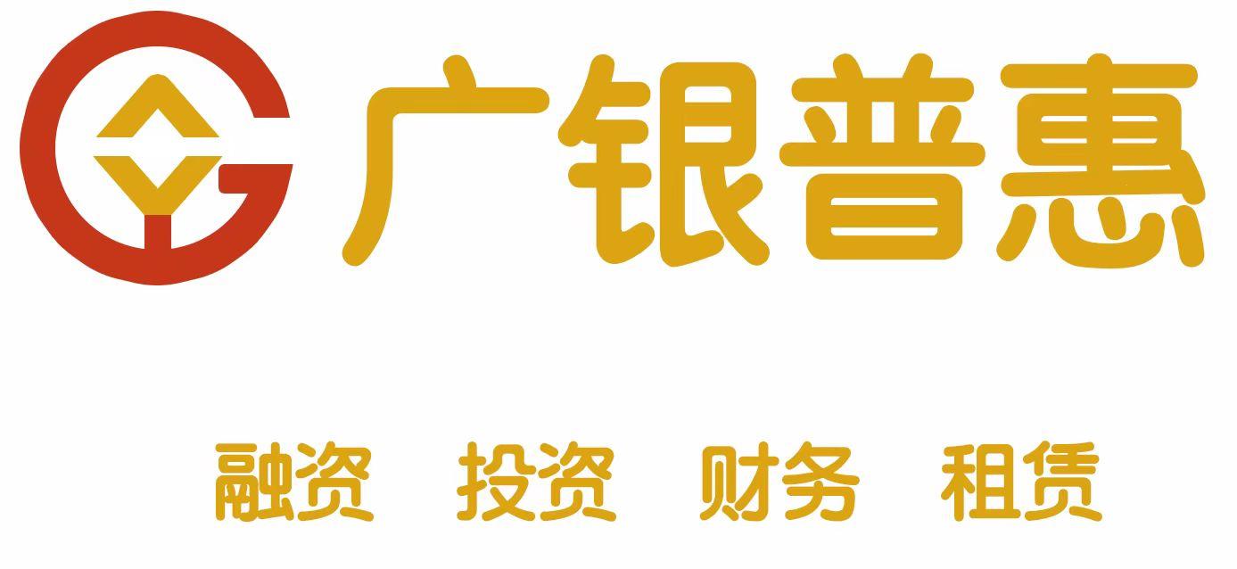 广银普惠(深圳)信息管理有限公司