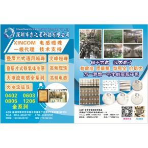 xincom 兴康电子 东之星科技  叠层片式尖峰磁珠 高频磁珠