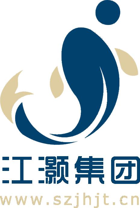 深圳江灏集团有限公司