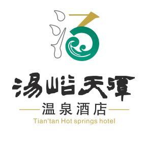 西安湯峪天潭溫泉酒店實業有限公司