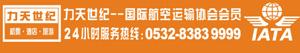 青岛力天世纪航空旅游服务有限公司