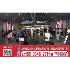 太原南站(高铁)火车站独家垄断西出站口立柱燈箱广告位