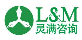 靈滿企業管理(上海)有限公司