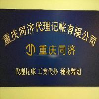 重庆同济代理记账有限公司