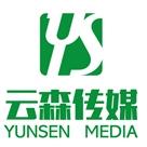 潍坊云森网络传媒有限公司