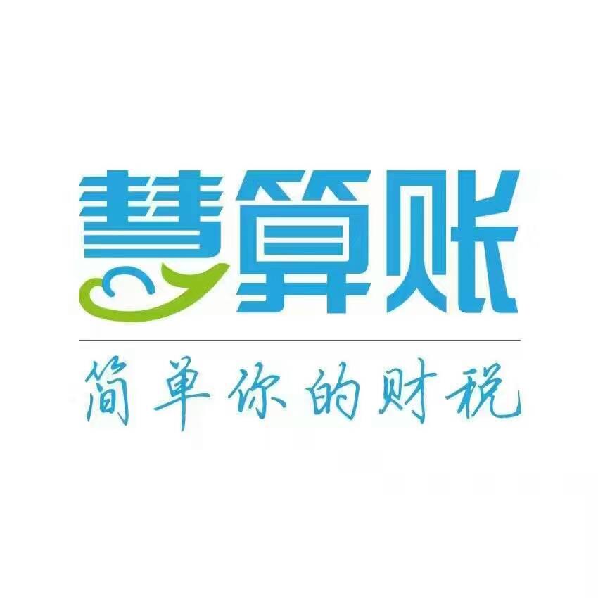 新疆慧算賬財務咨詢有限公司