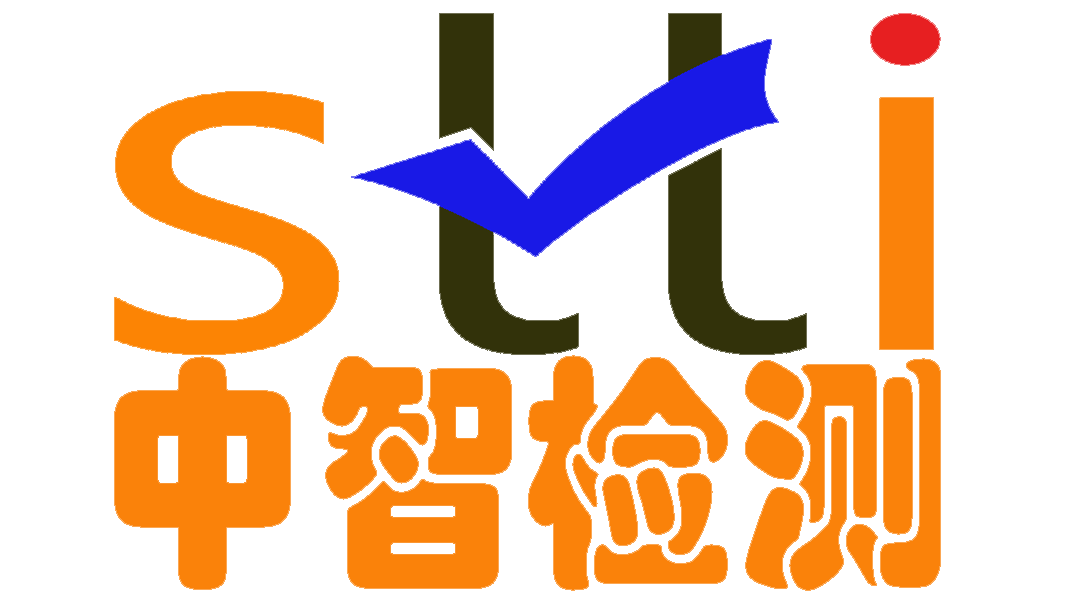 南通中智檢測服務有限公司