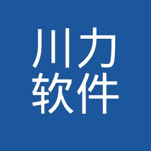 蘇州川力軟件有限公司