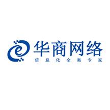 廣東華商網絡科技有限公司