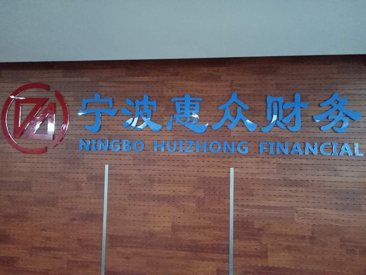 寧波惠眾財務服務有限公司
