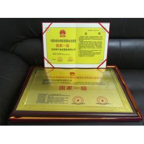 有害生物防制资质-白蚁防制资质-害虫防制资质-四害防制资质 专业办理