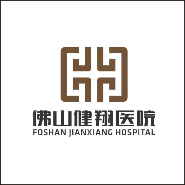 佛山健翔醫院有限公司