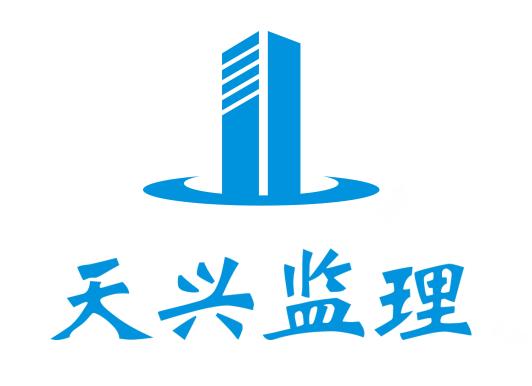 河南天興工程建設監理有限公司