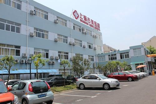 上海古美醫院有限公司