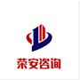 寧夏榮安管理咨詢有限公司