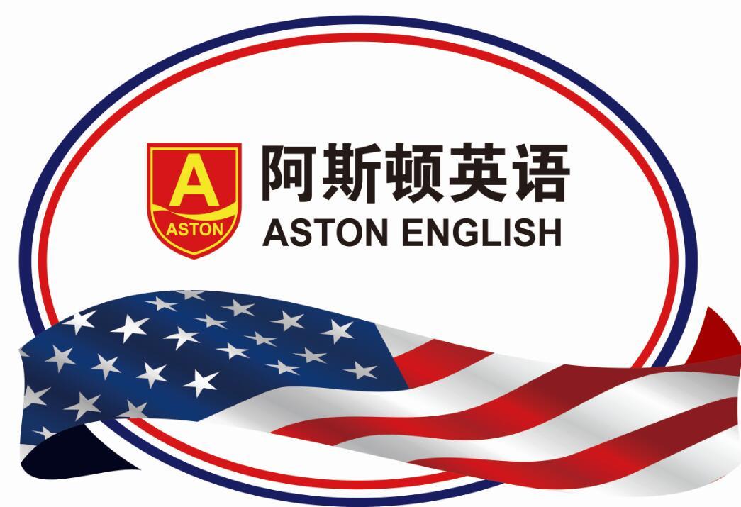 成都市金牛區阿斯頓英語培訓學校