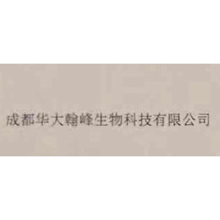 成都華大翰峰生物科技有限公司