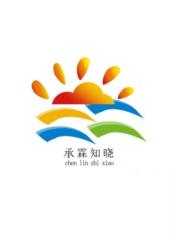 廣州承霖知曉文化投資有限公司