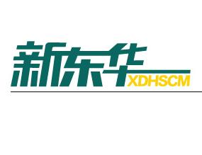南京新東華供應鏈管理有限公司