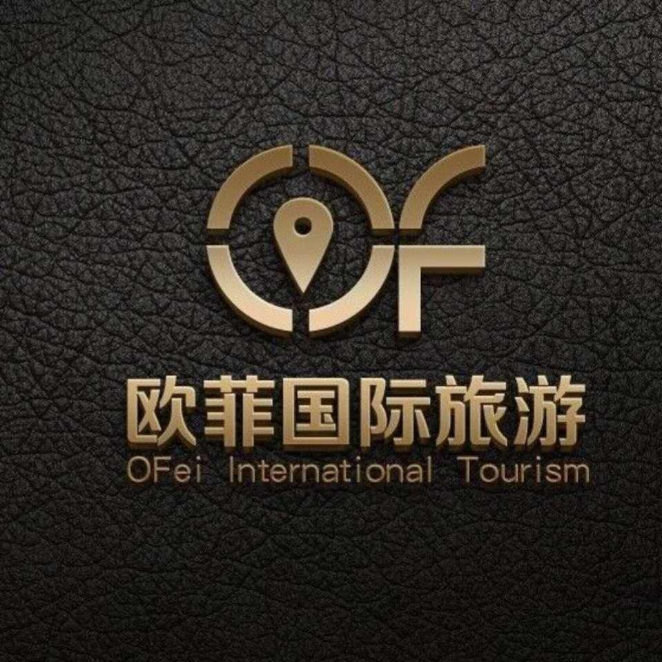 蘭州歐菲國際旅游服務有限公司