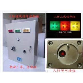 三种通风方式信號燈(带电铃)