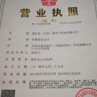 盈億達(天津)進出口貿易有限公司