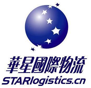天津華星國際物流有限公司