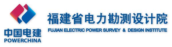 福建省電力勘測設計院