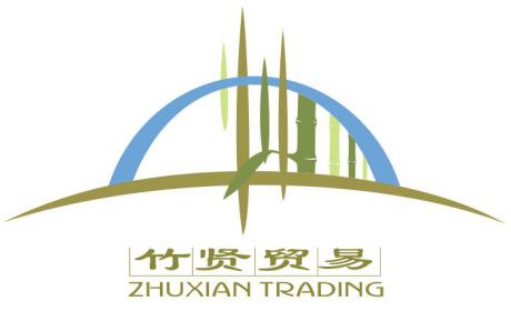 貴州竹賢貿易有限公司