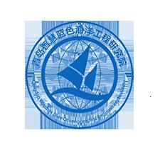 青岛智慧蓝色海洋工程研究院有限公司