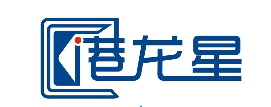 深圳市港龙星科技有限公司长春分公司