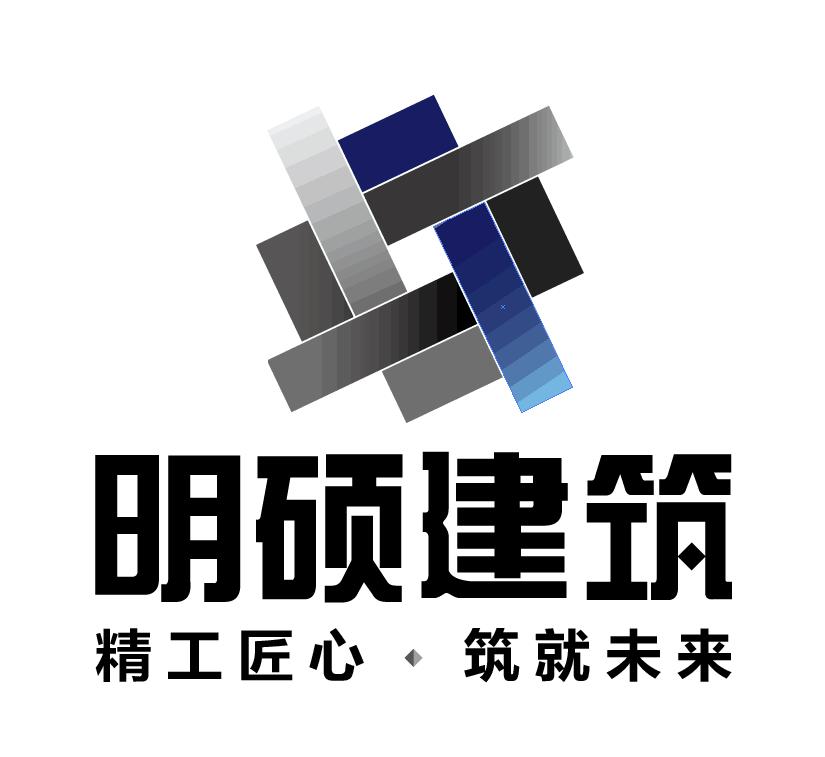 煙臺明碩建筑工程有限公司