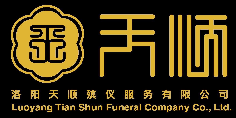 洛陽天順殯儀服務有限公司