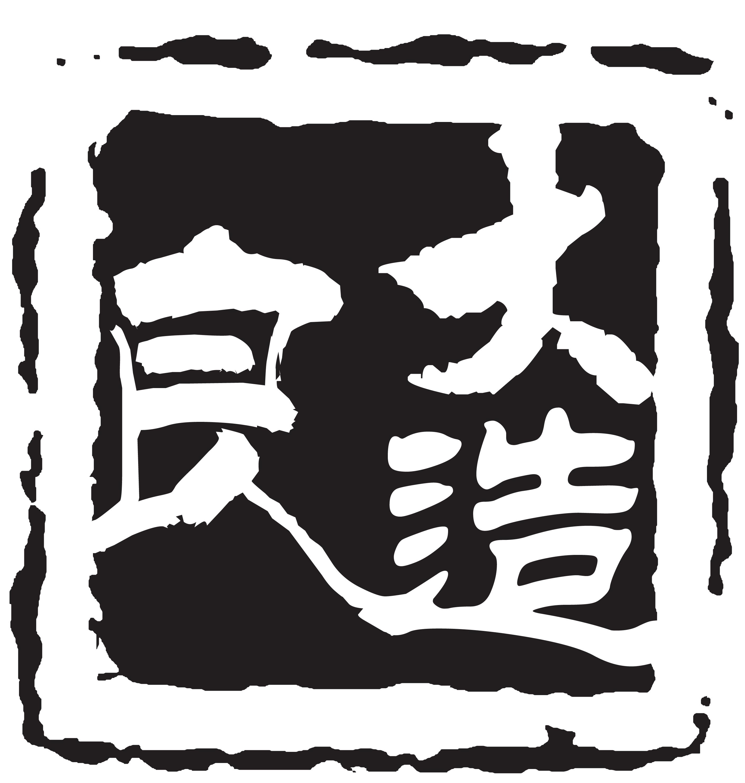 重慶大良造景觀設計工程有限公司