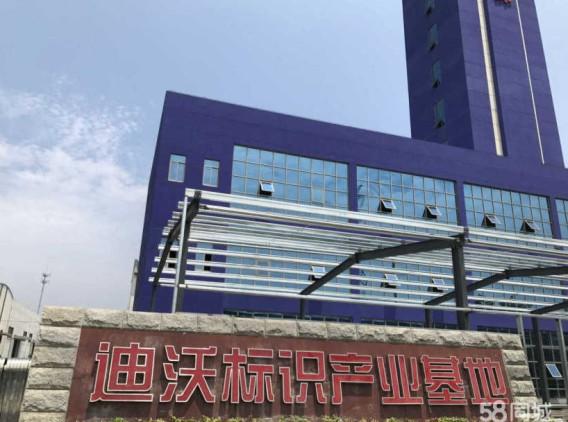 杭州迪沃广告有限公司