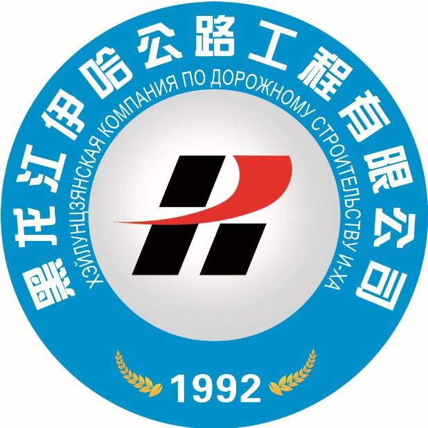 黑龍江伊哈公路工程有限公司