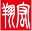 江蘇宏翔工程造價咨詢有限公司靖江分公司