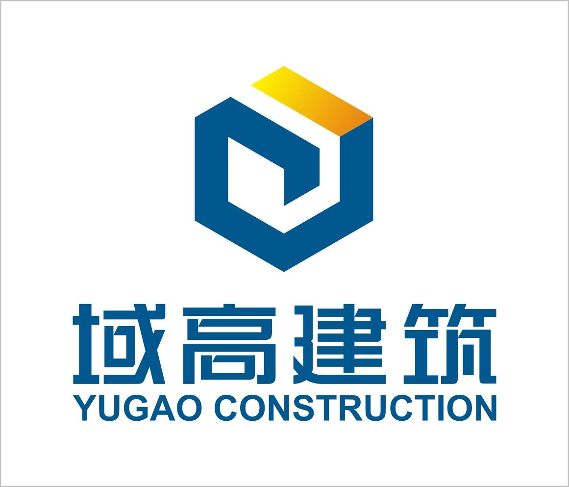 四川域高建筑工程有限公司