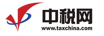 中稅網天運江蘇稅務師事務所有限公司