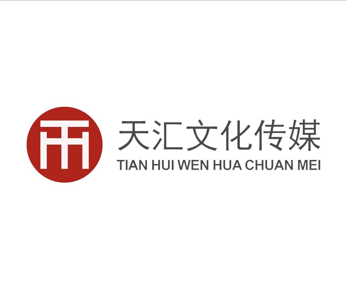 汕頭市天匯文化傳媒有限公司