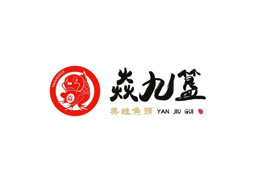四川焱九簋餐飲管理有限公司