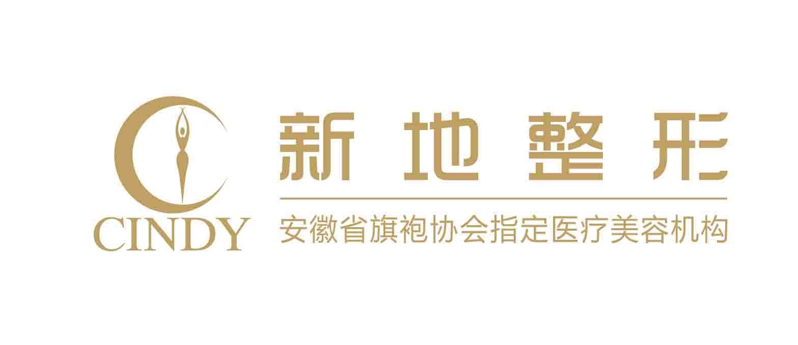 合肥蜀山區新地醫療美容門診部有限公司