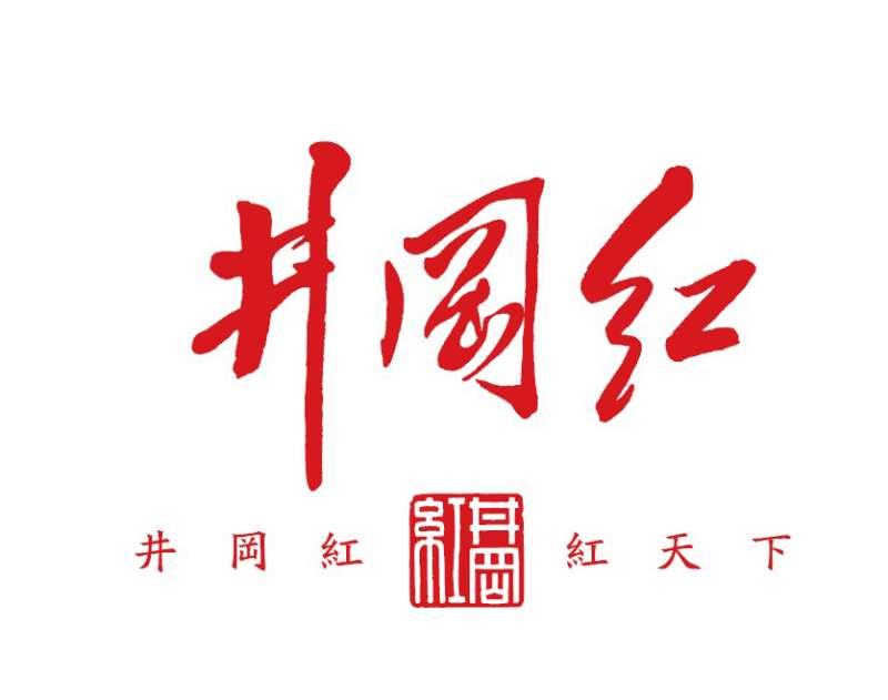 江西井岡紅茶業有限公司