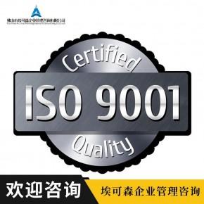 佛山SO9001认证多少钱